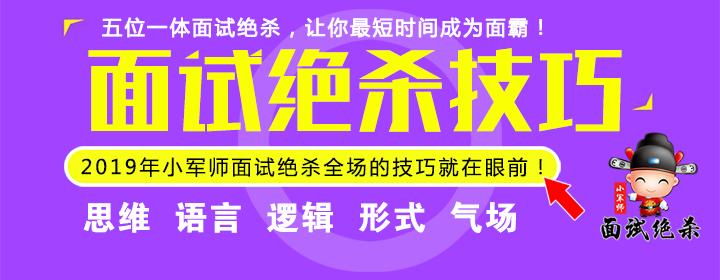 2019公务员面试高分技巧公开课(小军师面试)