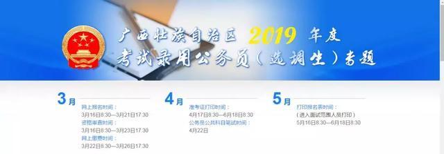 三省省考又有新消息!安徽、广西、黑龙江又有新消息!!