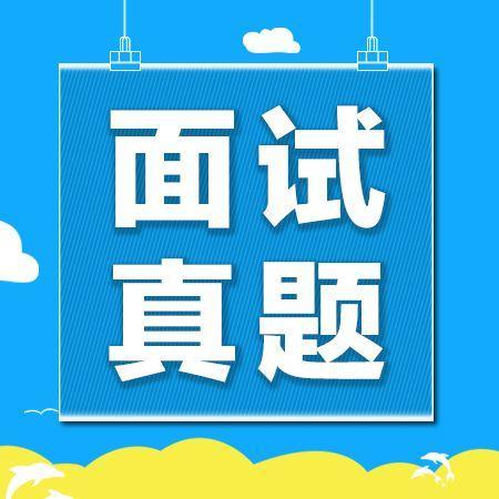 3月17日北京市考面试真题题(考生回忆版)