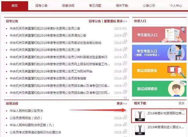 【2019国考补录3046人!明天起报名!】小军师面试推荐!