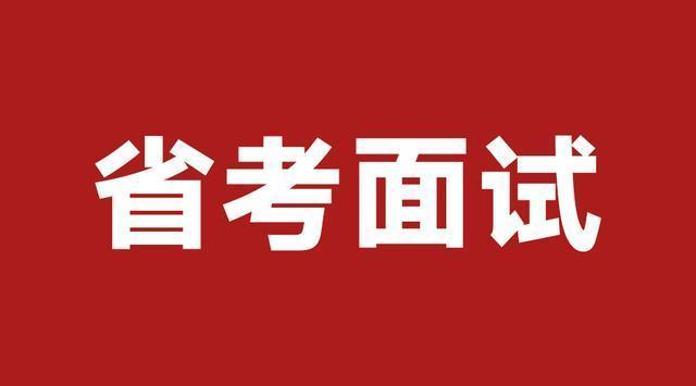 必看!真题!2019年湖南省考公务员面试题(2019.6.23-6.24日)