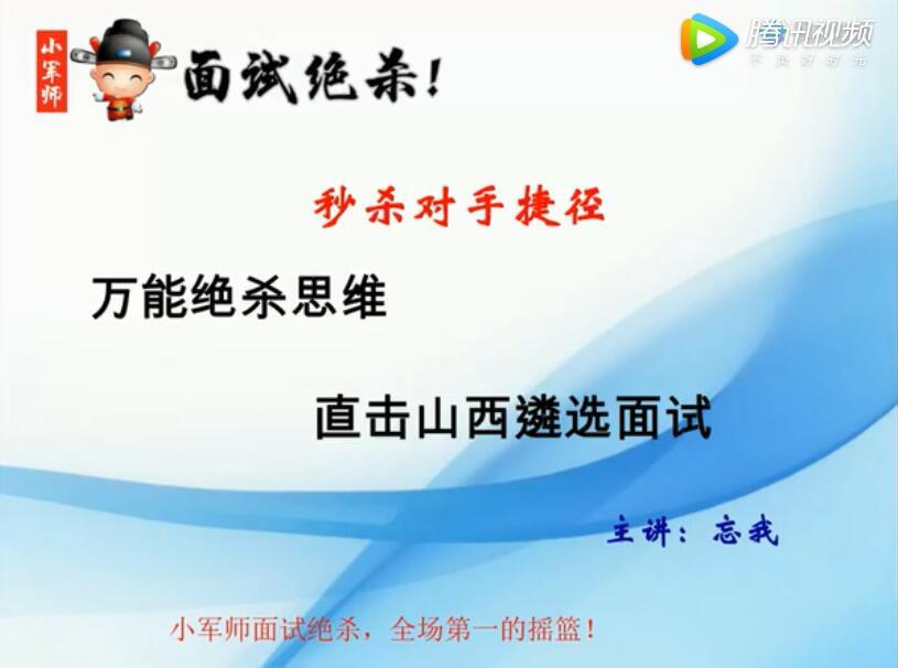 万能绝杀思维 直击2019年山西遴选面试(小军师面试团队)