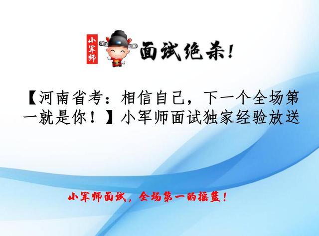 「河南省考:相信自己,下一个全场第一就是你!」小军师面试放送