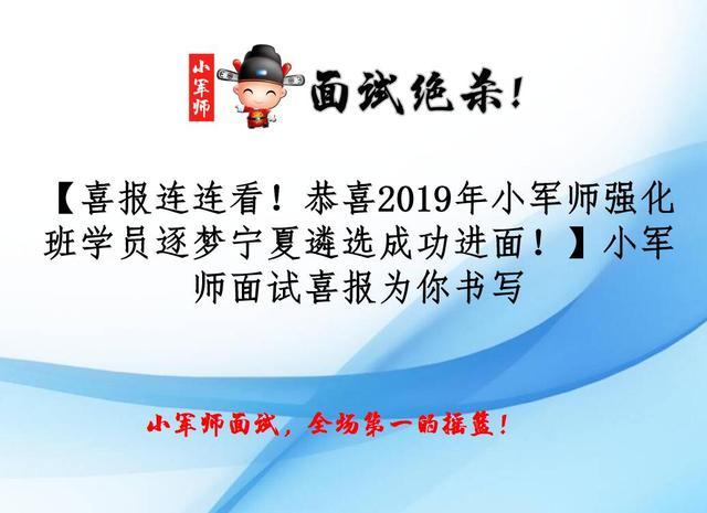喜报连连看!恭喜2019年小军师强化班学员逐梦宁夏遴选成功进面
