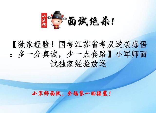 独家经验!国考江苏省考双逆袭感悟:多一分真诚,少一点套路