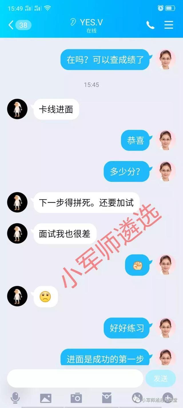 【喜报来啦!厉害了,6位小军师学员2019山东省遴选成功进面