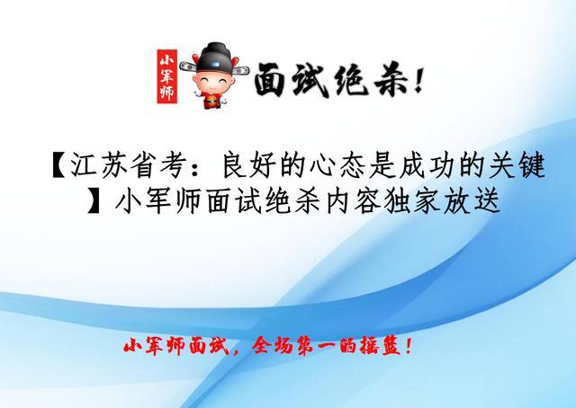「江苏省考:良好的心态是成功的关键」小军师面试内容独家放送