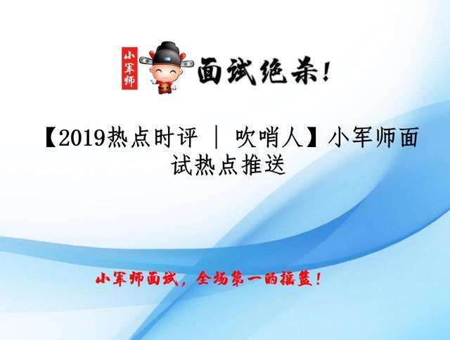 「2019热点时评   吹哨人」小军师面试热点推送