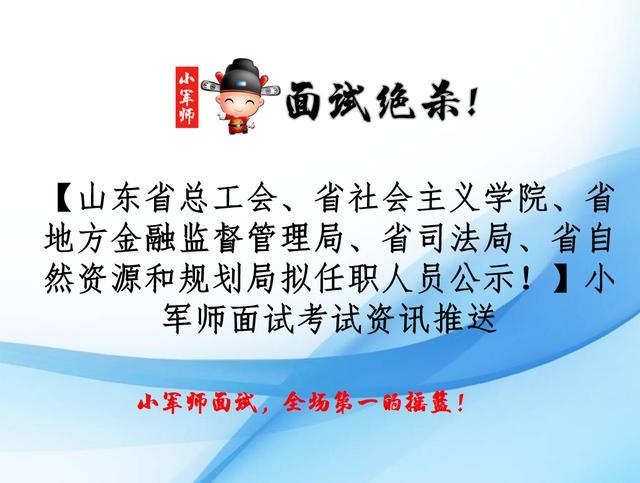 【山东省总工会、省社会主义学院等拟任职人员公示!】