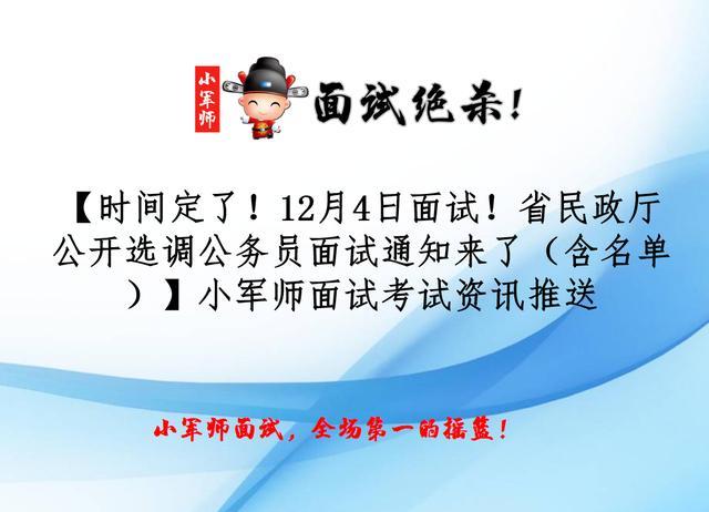 时间定了!12月4日面试!省民政厅公开选调公务员面试通知来了