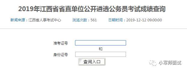 【查成绩啦!2019年江西省直单位公开遴选公务员考试成绩查询入口