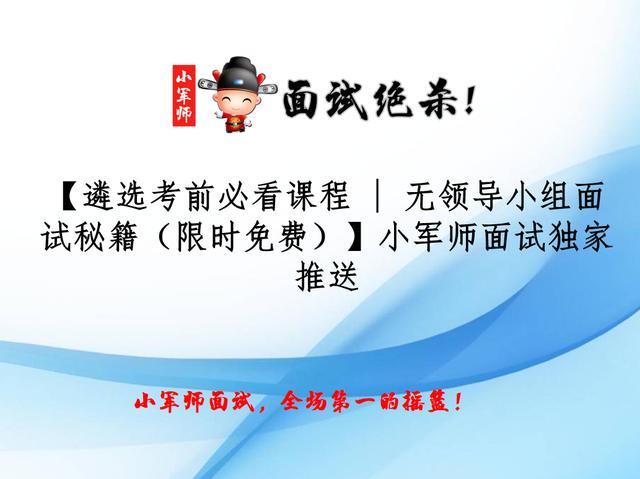 【遴选考前必看课程   无领导小组面试秘籍(限时免费)】