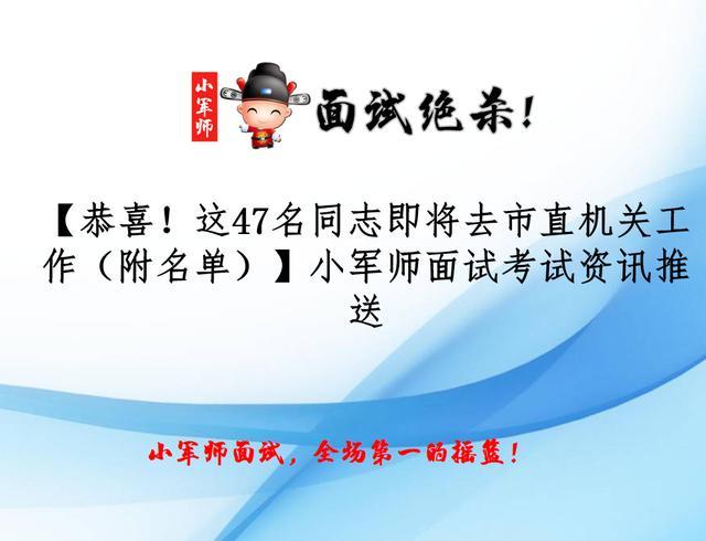 「恭喜!这47名同志即将去市直机关工作」小军师面试考试资讯推送