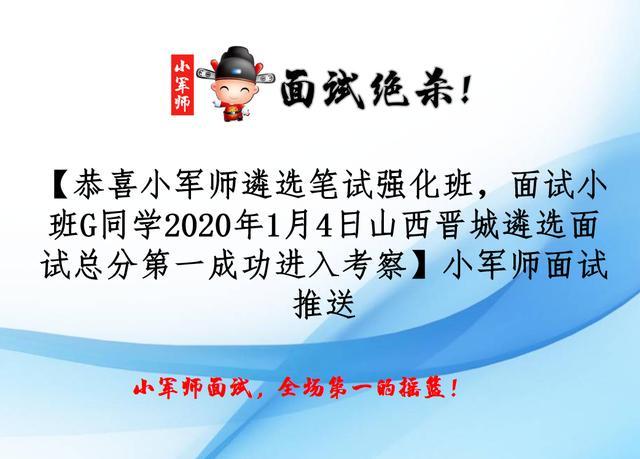 恭喜小军师面试小班G同学山西晋城遴选面试总分第一成功进入考察
