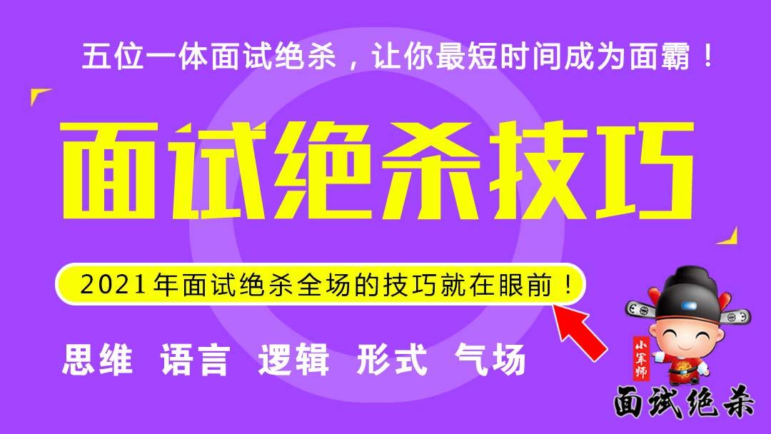 2021公务员面试高分技巧公开课【小军师面试】