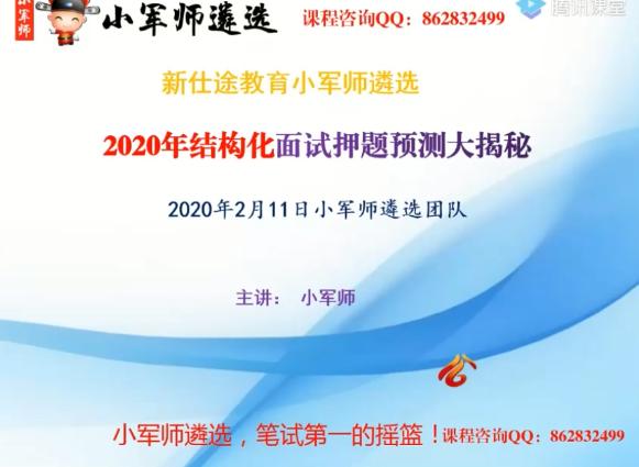 (小军师面试团队)2020年结构化面试考前押题预测大揭秘录播课程